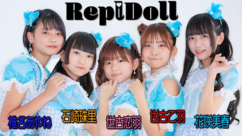 RepiDoll